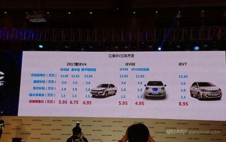 江淮2017款iEV4价格及车型介绍