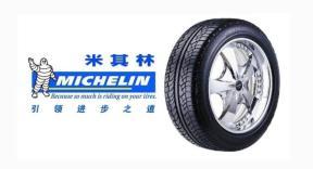 汽车轮胎的三款品牌介绍