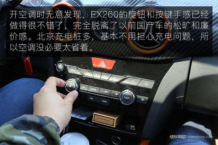 北汽EX260