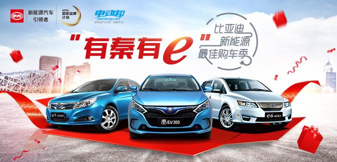 有秦有e-比亚迪新能源最佳购车季