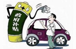 这7款新能源车在上海销售但无法获得地方补贴