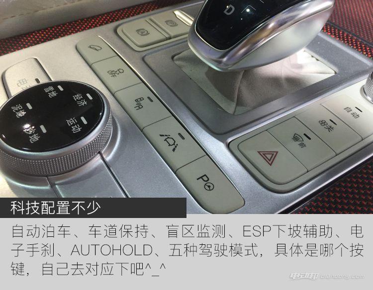 王朝概念车