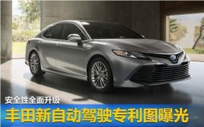 丰田新自动驾驶专利图曝光 安全性能有大提升
