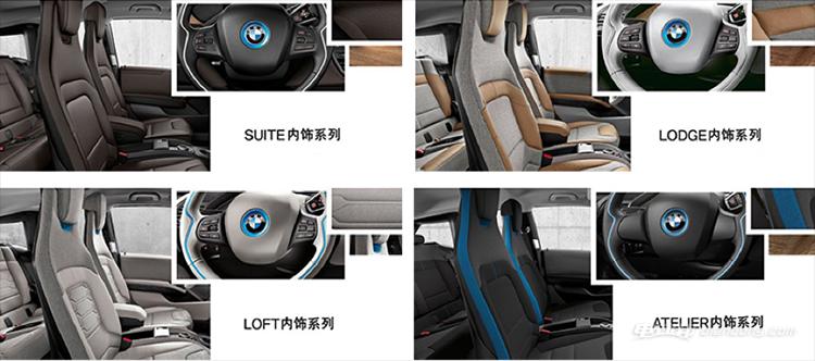 BMW i3四中内饰风格