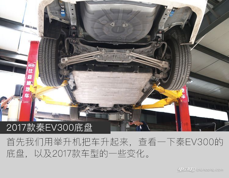 比亚迪2017款秦EV300