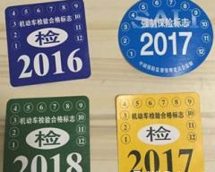 2017汽车年检需要准备些什么东西?