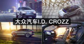 一周车讯 | 大众电动车战略发布 EU400上市加剧行业竞争