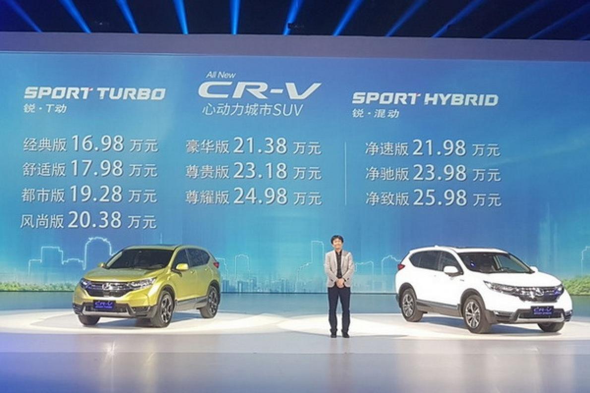 混动版售21.98万起 东风本田全新CR-V正式上市