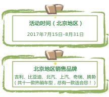 """""""绿色出行,e享服务"""" ——国网电动汽车公司夏季购车节开始啦!"""