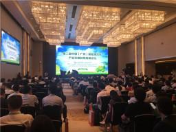 第二届中国(广州)新能源汽车产业发展趋势高峰论坛在广州召开