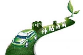 北京非个人新能源补贴申领须达3万公里