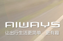 你没听说过的AIWAYS汽车从何而来?