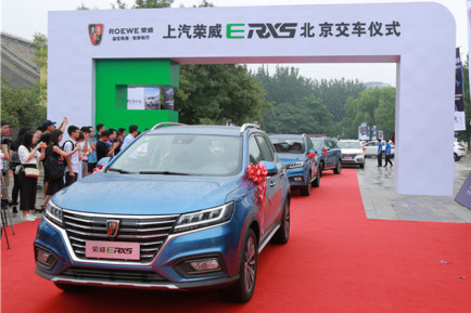 425公里续航PK特斯拉,荣威ERX5北京首批千辆交车!