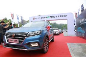 北京首批荣威ERX5交车专访问答速记