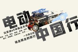 10000公里的野心!开辆电动汽车从北京奔西藏!