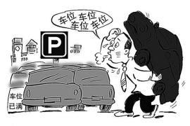 """京沪穗多地推""""共享停车""""缓解停车难"""