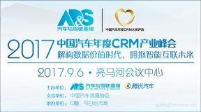 2017中国汽车CRM产业峰会邀请您参加