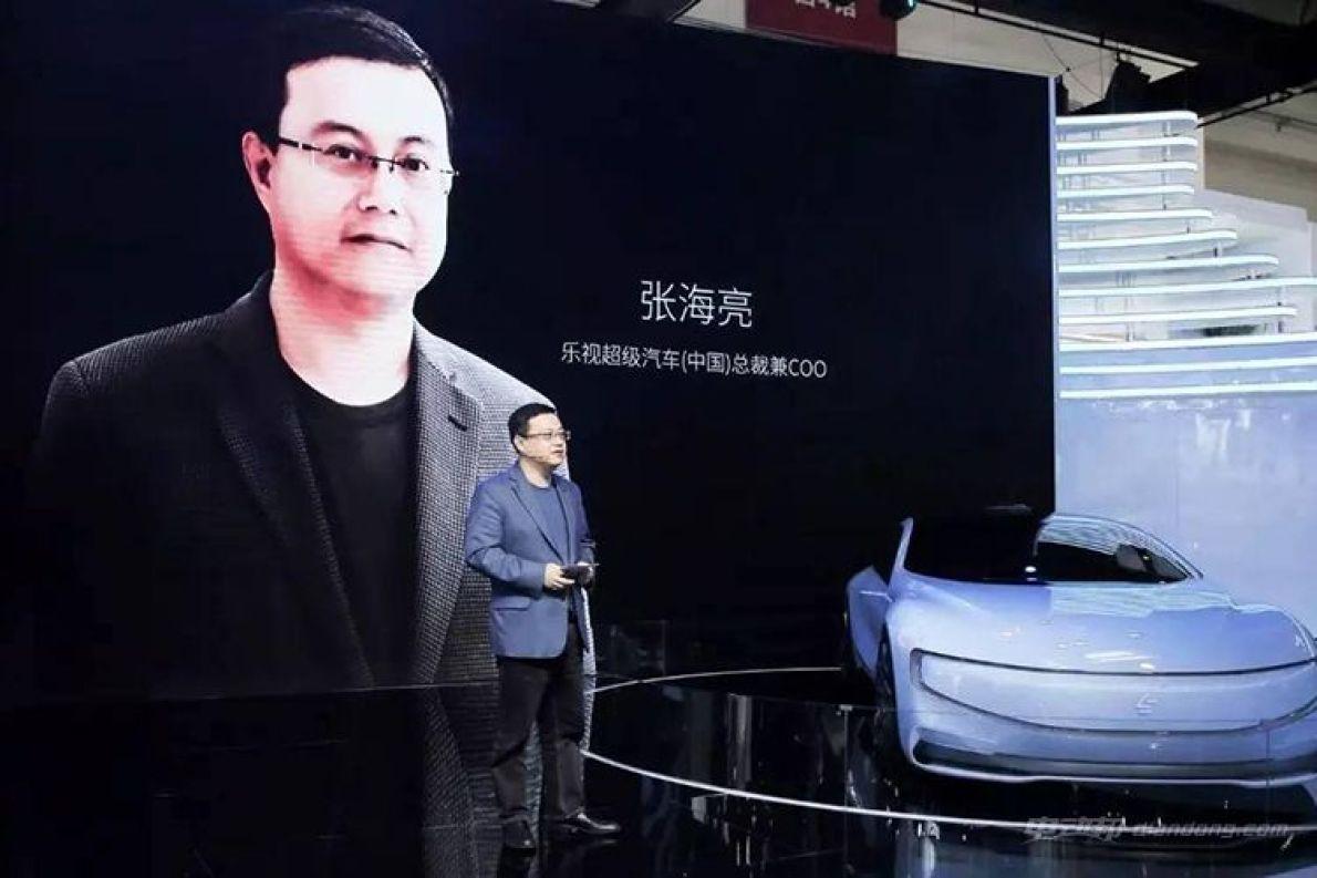乐视汽车人事调整:张海亮任副董事长兼CEO