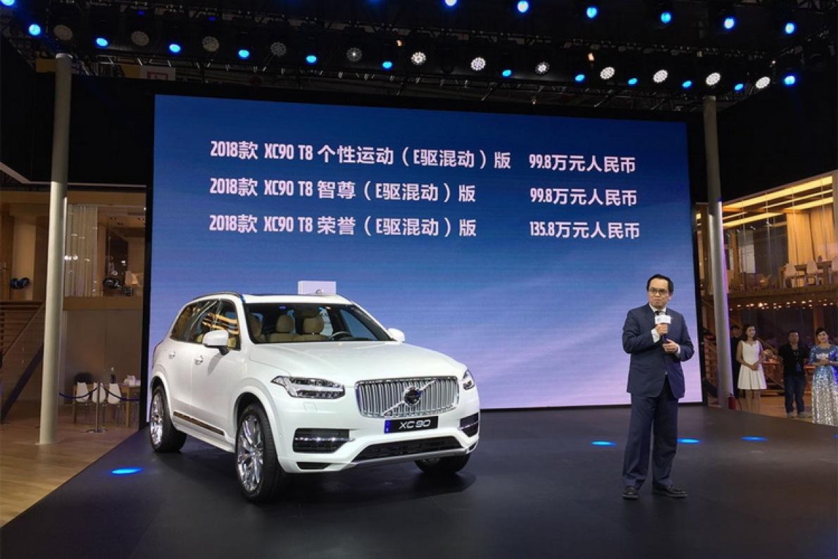 纯电续航增至50km 沃尔沃新款XC90 T8成都车展正式上市