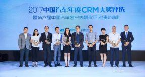 2017中国汽车年度CRM大奖