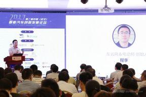 第二届中国(武汉)智能汽车创新发展论坛开幕,全链条展现行业变革
