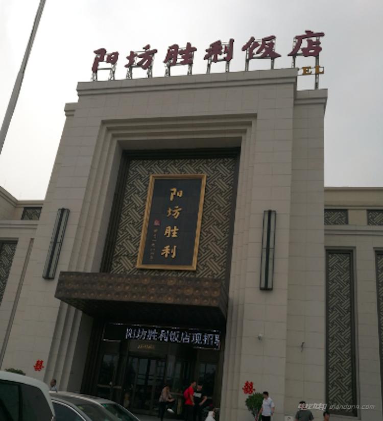 昌平阳坊胜利饭店