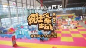 """""""十.一""""假期全新选择 深圳国际车展疯狂汽车城亲子主题乐园"""