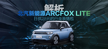 数说北汽新能源ARCFOX LITE