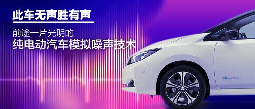 前途一片光明的纯电动汽车模拟噪声技术