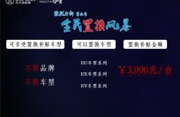 """不限制车型 北汽新能源""""焕然E新""""第三季正式启动"""