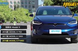 七分钟了解 2016款 特斯拉 Model X P100D