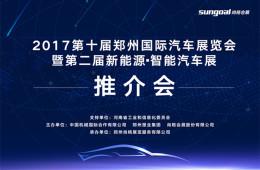 第二届新能源•智能汽车展11月2日启幕