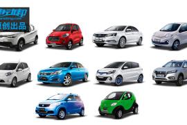 近期10款卖得最好的纯电动车,购买推荐!