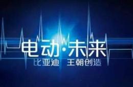 用户首选 比亚迪强势领跑9月京津地区新能源个人消费市场