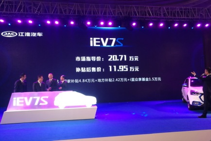补贴后11.95万 江淮新能源iEV7S售价发布