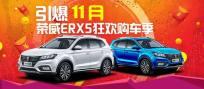 荣威ERX5狂欢购物季引爆11月