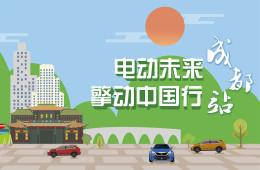 招募 | 11.19成都新能源车绿色巡游在线招募,车友速进报名!