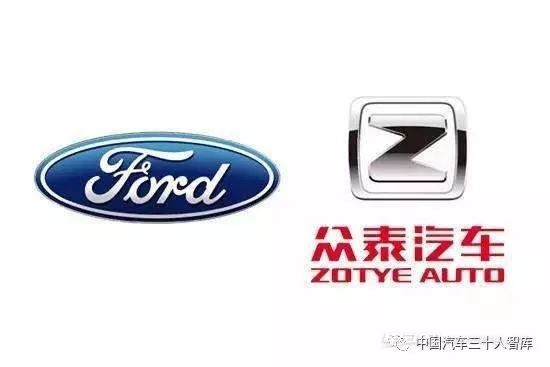 福特与众泰正式合作