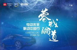 电动未来-擎动中国行即将抵达巴蜀  新能源沙龙要来成都走一走