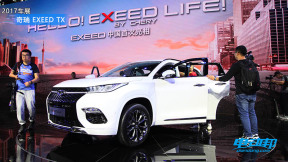 2017广州车展|视频 奇瑞 EXEED TX国内亮相