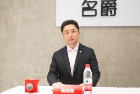 2017广州车展|专访MG俞经民副总经理、刘景安总监