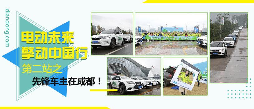 《电动未来?擎动中国行》第二站之先锋车主在成都!