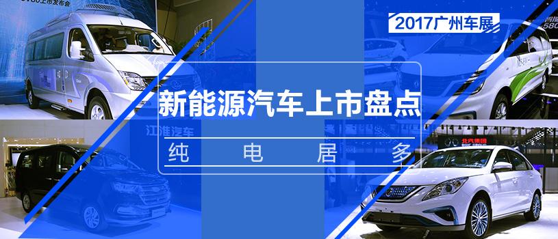 2017广州车展新能源汽车上市盘点