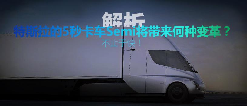 特斯拉的5秒卡车