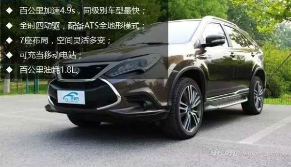 七座新能源汽车:比亚迪唐