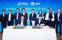 强强联合 国网电动汽车公司与蔚来签署战略协议