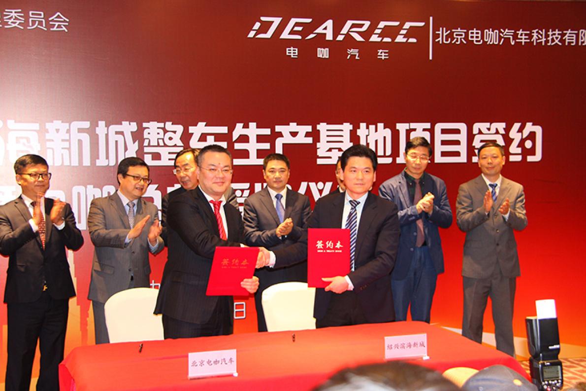 电咖汽车整车生产基地正式签约 明年建厂