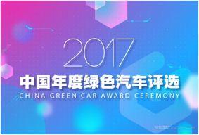 2017中国绿色汽车评选开始了,来为你喜欢的新能源车打CALL!