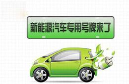 天津新能源汽车专用号牌12月11日正式启用