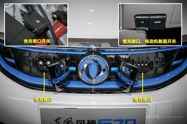 东风风神E70充电接口